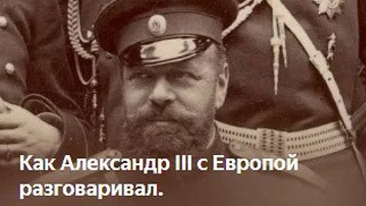 Император Александр III .