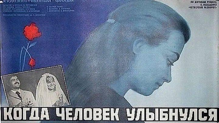 Когда человек улыбнулся (1973)