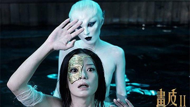 Раскрашенная кожа_ Двойная маска (2018)