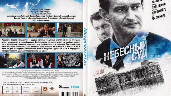 Небесный суд 2012 Россия.