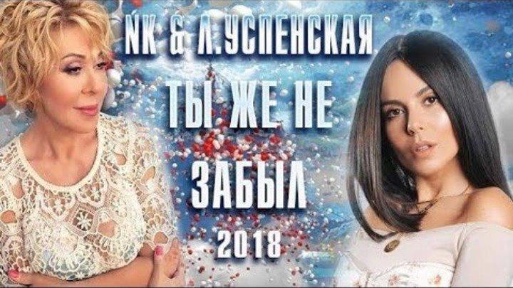 ..Любовь Успенская & Настя Каменских - Ты же не забыл...