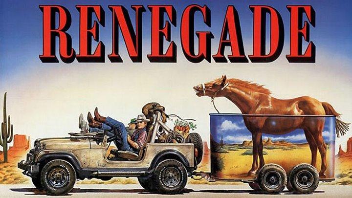 Ренегат (Renegade) 1987.HD
