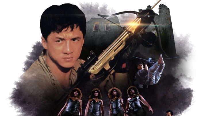 Доспехи бога HD(боевик)1986 (16+)
