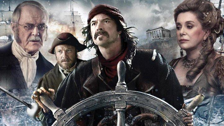 Пираты Эгейского моря HD(приключенческий Исторический)2012 (12+)