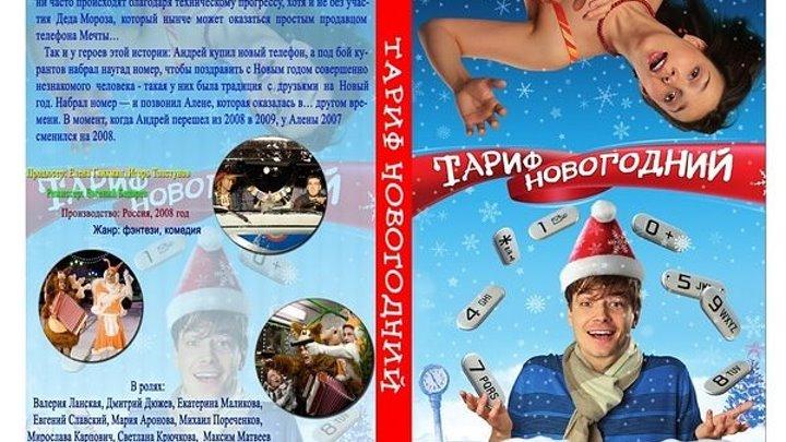 «Тариф Новогодний»:..Россия..2008.HD
