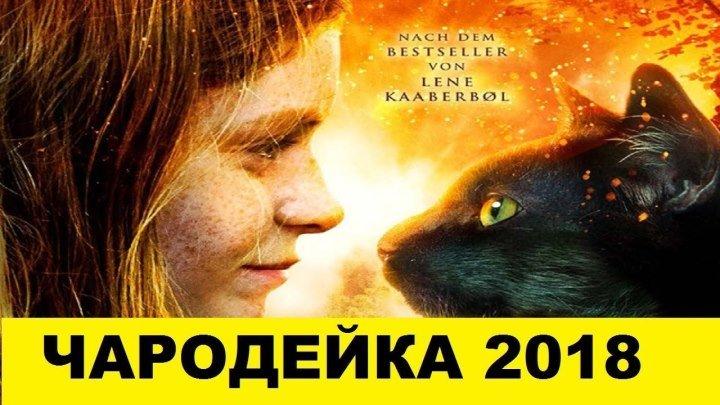6+ Чародейка 2018 г. - Фэнтези/Приключения