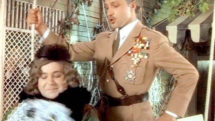 Здравствуйте, я ваша тетя!. комедия(СССР)