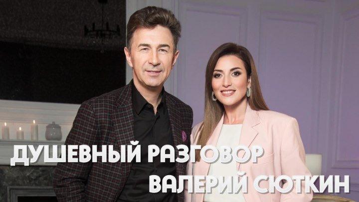 Душевный разговор с Жасмин: Валерий Сюткин