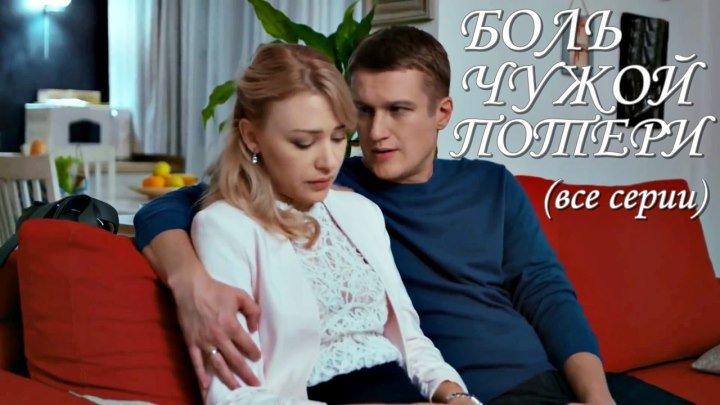 Русская мелодрама «Боль чужой потери» (все серии)