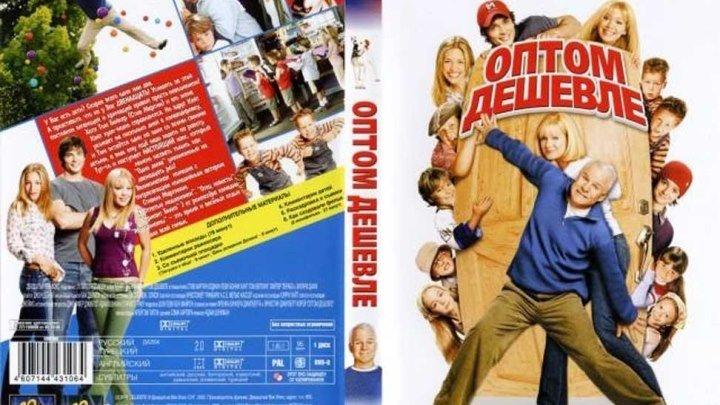 Оптом дешевле (2003) комедия HD