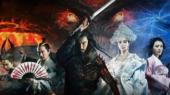 Чжун Куй: Снежная дева и тёмный кристалл (Китай, США 2015 ᴴᴰ) Фэнтези, Приключения