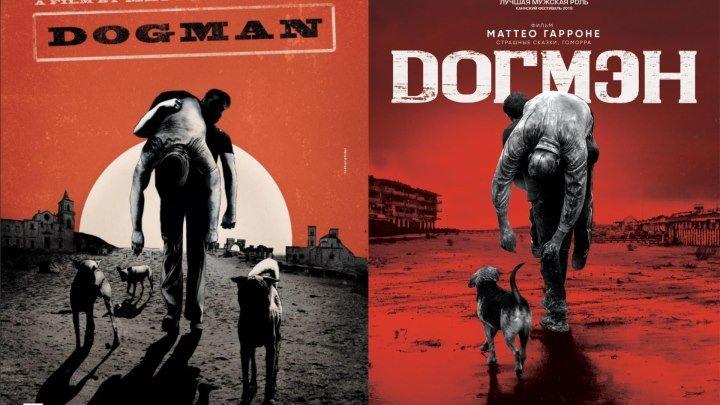 _Dogman (2018) 1080p триллер, драма, криминал