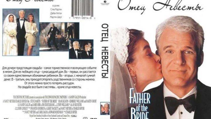 Отец невесты (1991) комедия HD