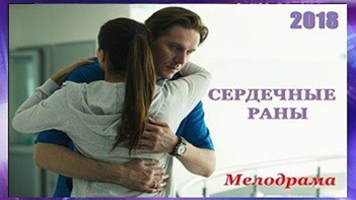 Сердечные раны - Мелодрама 2018 - Все 4 серии целиком