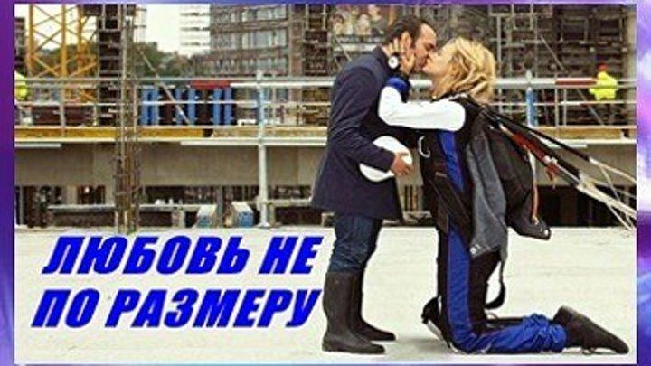 Любовь не по размеру - Мелодрама,комедия (Франция)