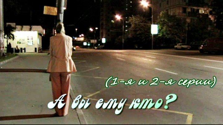 Русская мелодрама «А Вы, ему кто?»,
