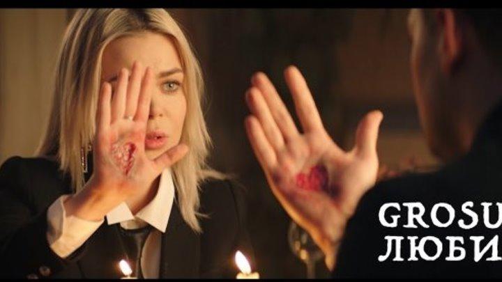 GROSU - ЛЮБИЛА (Премьера клипа)