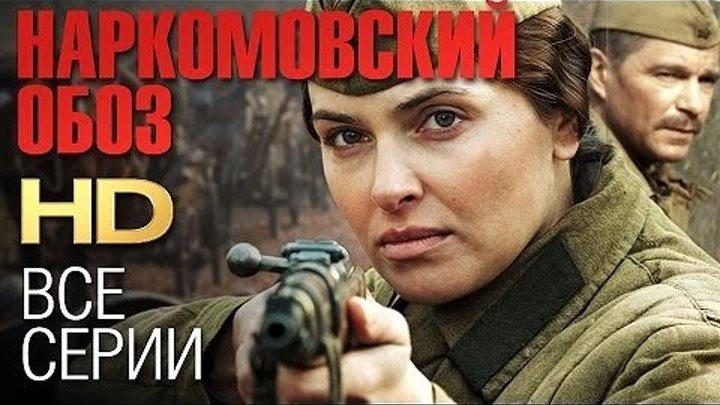 НАРКОМОВСКИЙ ОБОЗ. смотреть все серии в HD русский военный.