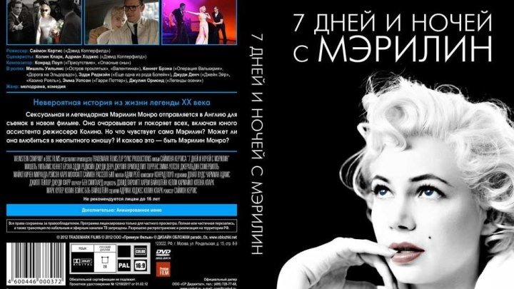7 дней и ночей с Мэрилин(2012)