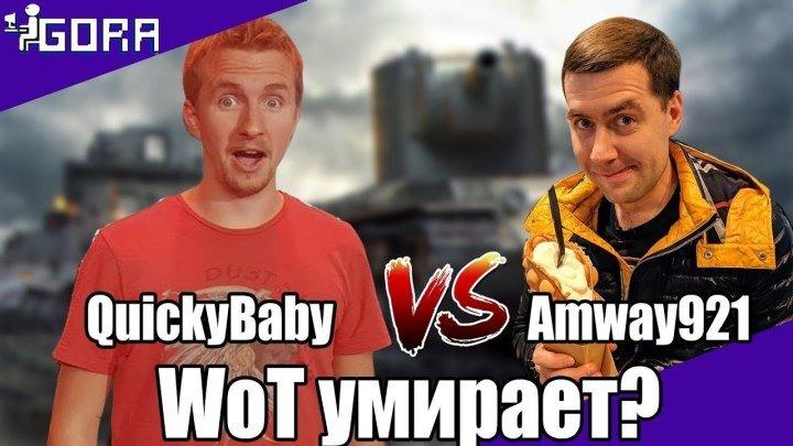 #IGORA_TV: 📺 Что происходит с World of tanks. Amway921 & QuickyBaby. #видео