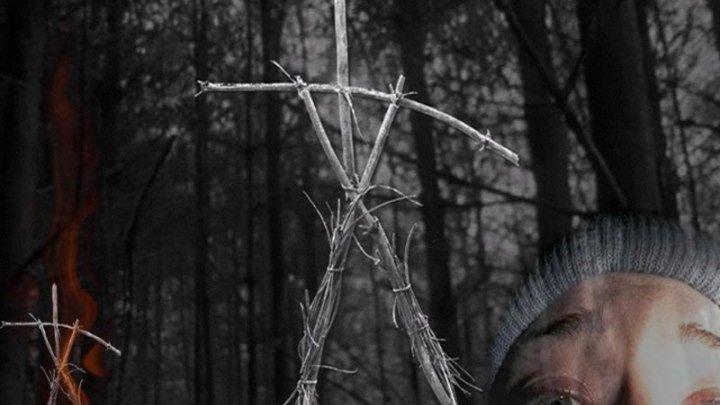 Ведьма из Блэр Курсовая с того света. ужасы, детектив