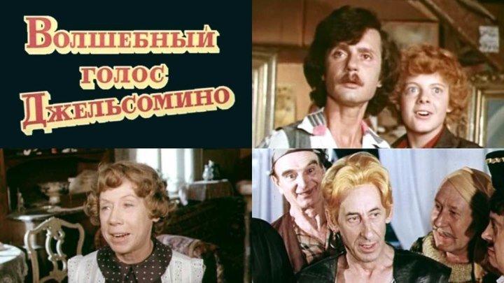 """Фильм """"Волшебный голос Джельсомино"""" 1 с._1977 (музыкальная сказка)."""