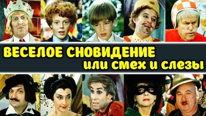 """Фильм """"Веселое сновидение, или Смех и слезы""""_1976 (музыкальная сказка)."""