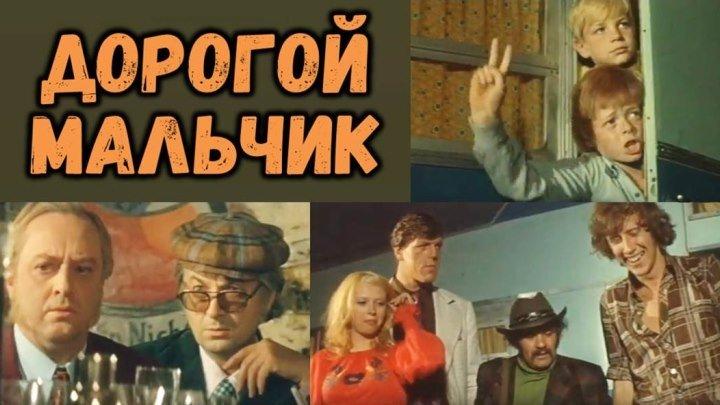 """Фильм """"Дорогой мальчик""""_1974 (приключения, музыкальный)."""