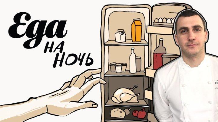 «Еда на ночь»: шеф-повар «Моста» Евгений Уткин готовит утиную грудку