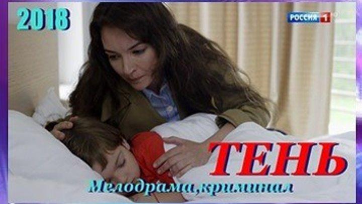 Тень - Мелодрама,криминал 2018 - Все 4 серии