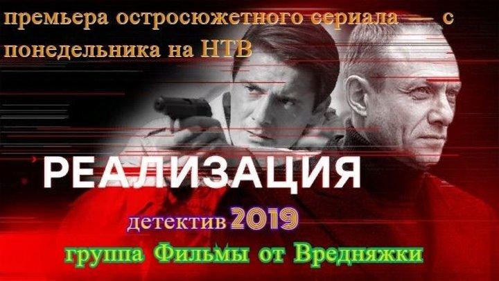 ОТЛИЧНЫЙ ОСТРОСЮЖЕТНЫЙ КРИМИНАЛЬНЫЙ ФИЛЬМ **Реализация.**.15 - 16 серия _ НОВЫЕ Русские детективы 2019 новинки, фильмы 2019 HD, БОЕВИКИ РУССКИЕ КРИМИНАЛЬНЫЕ
