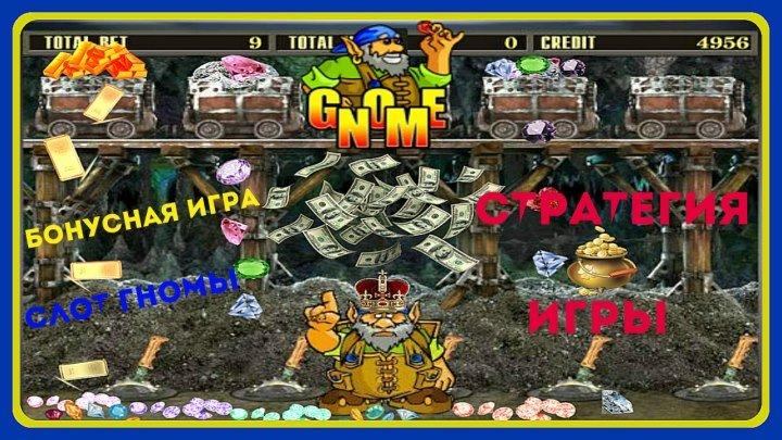 (ССЫЛКА В ОПИСАНИИ ВИДЕО) СЕКРЕТЫ БЕСПРОИГРЫШНОЙ ИГРЫ в Слот Gnome.Занос Игрового Автомата Гномы.Как ВЫИГРАТЬ?