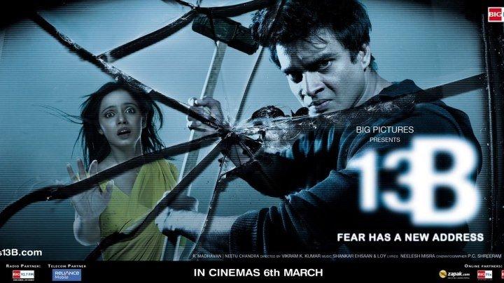 13Б У страха новый адрес 2009..Индия