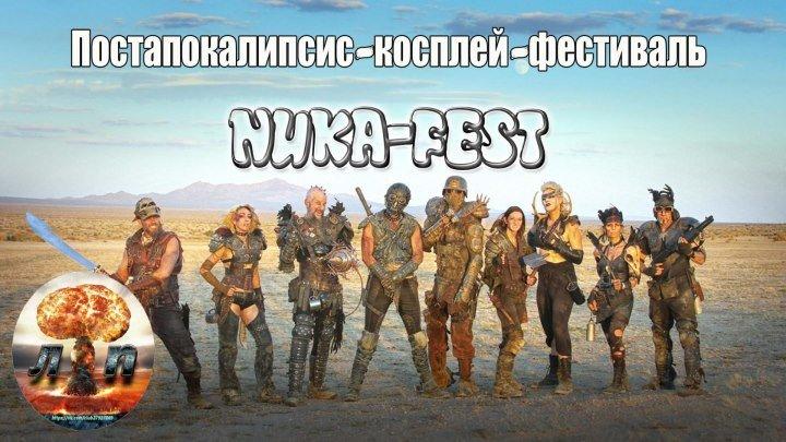Постапокалипсис-косплей-фестиваль NUKA-FEST