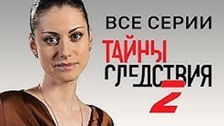 Тайны следствия 2 сезон Детектив , криминал _ Все серии подряд _Русские сериалы