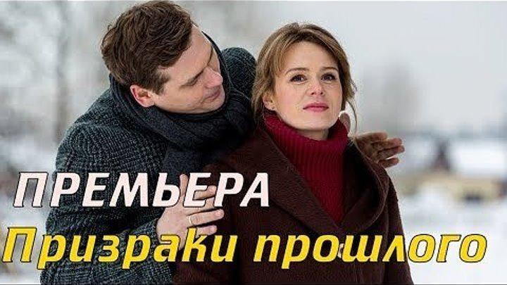 Призраки прошлого ( 2018) Мелодрама _ ПРЕМЬЕРА Русские мелодрамы HD, новинки 2018