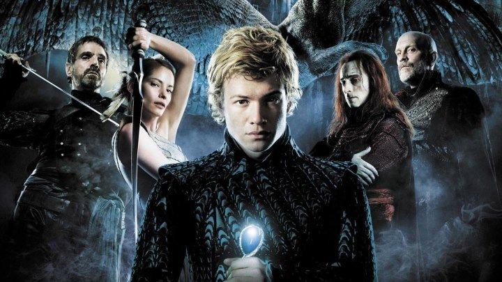 Эрагон (2006) Eragon