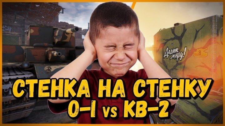 #Mblshko: 📺 СТЕНКА НА СТЕНКУ - O-I против КВ-2 от Билли   WoT #видео
