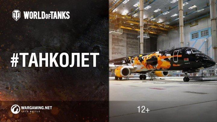 #WGTV: 📺 Новый Танколет Wargaming и Belavia #видео