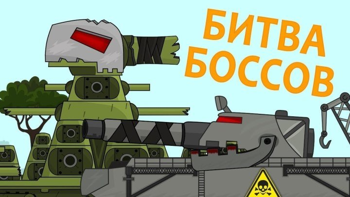 #Good: ⚔ 📺 🖌 БИТВА БОССОВ Мультики про танки #битва #мультфильм #видео
