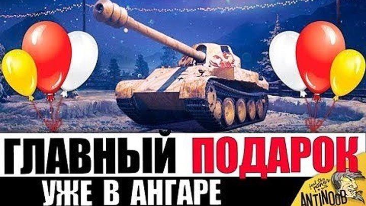 #AnTiNooB: 🎁 📺 Skorpion G ДЛЯ ВСЕХ ОТ WG - ГЛАВНЫЙ ПОДАРОК НА НОВЫЙ ГОД в World of Tanks? #подарок #видео