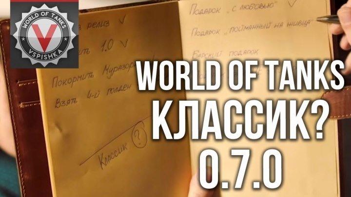 #Vspishka: 📅 📺 (Пасхалка в видео WG) World of Tanks КЛАССИК в 2019? версия WOT 0.7.0 #2019 #видео