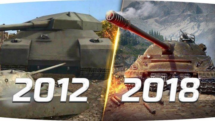 #Jove: 📅 📺 WOT 2012 vs WOT 2018 РАНЬШЕ БЫЛО ЛУЧШЕ? #2018 #видео