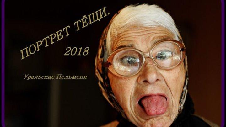 Портрет тёщи.(Уральские Пельмени). (2018).
