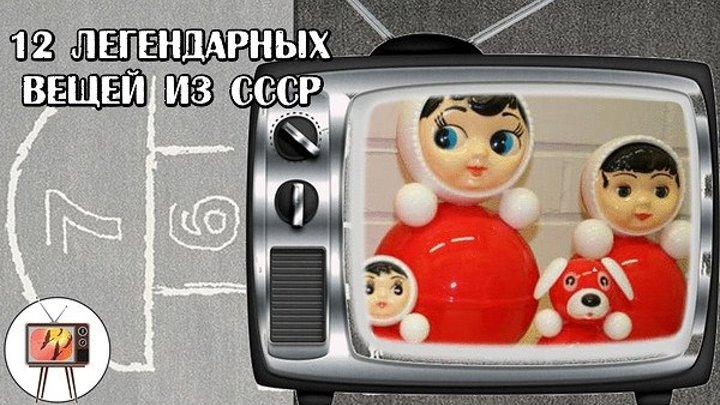 12 легендарных вещей из СССР
