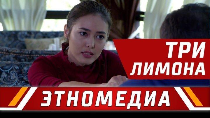 ТРИ ЛИМОНА   ЖАНЫ Кино