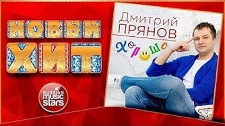 Д.Прянов - Хорошо