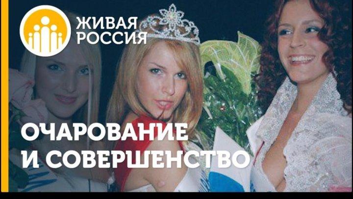Живая Россия - Очарование и совершенство