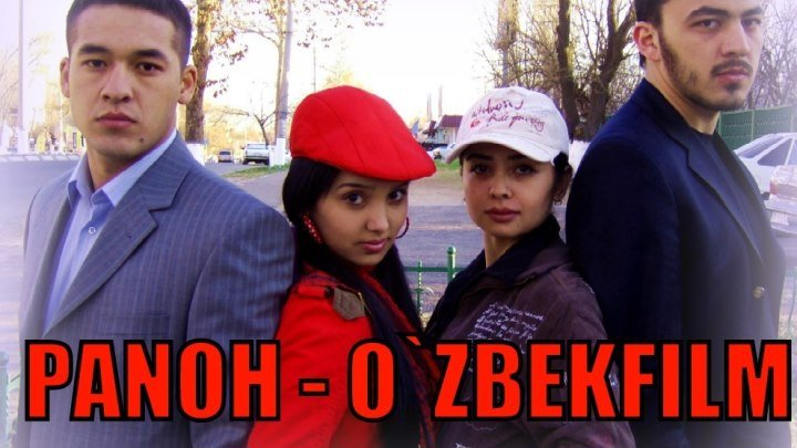 Panoh (o'zbek film) l Панох (узбекфильм) #uzbek #kino