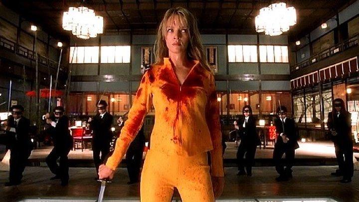 Убить Билла / Kill Bill: Vol.1 / 2003 / DVDRip